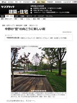 nakano_CP.jpg