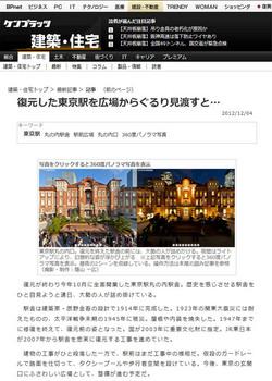 tokyo_sta.jpg