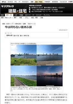 toyosu_futo_cap.jpg