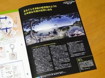 degiichi_DSC00458.jpg