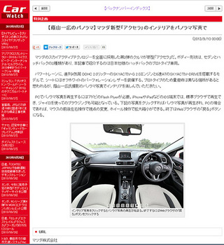 20130928_axela_screen_shot.jpg