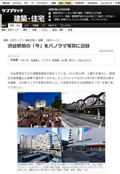 shibuya_saikaihatsu.jpg